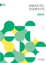 국립암센터, 「DATA로 보는 암 동향 보고서」 발간 및 홈페이지 오픈