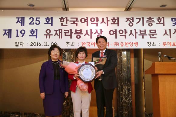 왼쪽부터 한국여약사회 서정숙 회장, 수상자 이레지나 약사, 유한양행 이정희 대표이사 사장