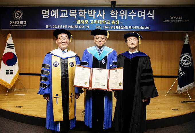 왼쪽부터 김용학 연세대 총장, 염재호 고려대 총장, 박승한 연세대 대학원장